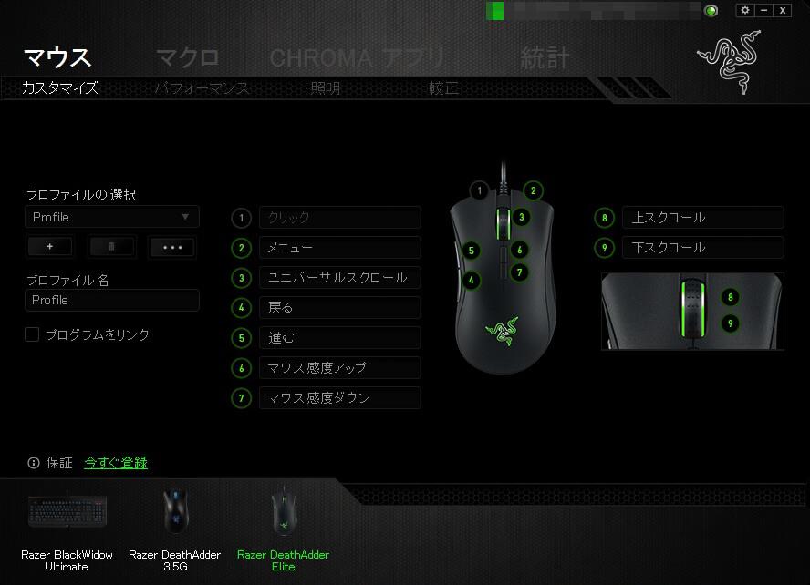 左下に接続されている機器が表示されカスタマイズしたい機器を選択すると設定可能です。
