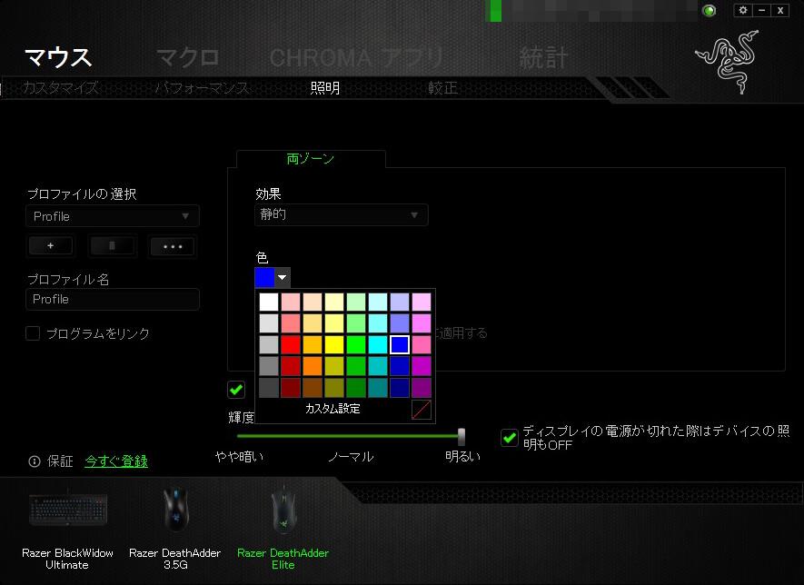 LEDの色を自由にカスタマイズできる。光具合も調節可能
